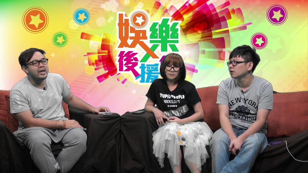 iCloud 閃卡事件〈娛樂後援會〉2014-09-03 d - YouTube