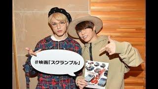 映画『スクランブル』×西川貴教&ShutaSueyoshiのコラボCM、メイキング...