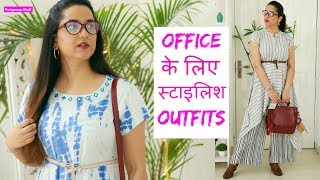 Office के लिए स्टाइलिश Outfits | Western/ Indian Office Wear Ideas | Outfits/Shoes/Accessories