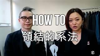 How to do Bow Tie 领结的打法 |ChristineZhou