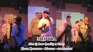 МИЧТА • Live @ Low Quality 2 Party • Цвет Граната • Москва • 20.02.2010