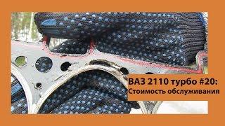 ВАЗ 2110 Турбо #20: Стоимость обслуживания.