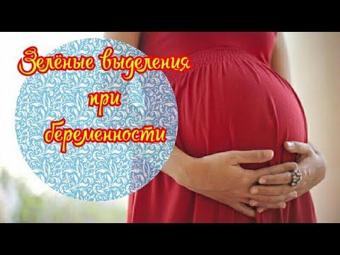 Зелёные выделения при беременности/выделения при беременности/буду мама