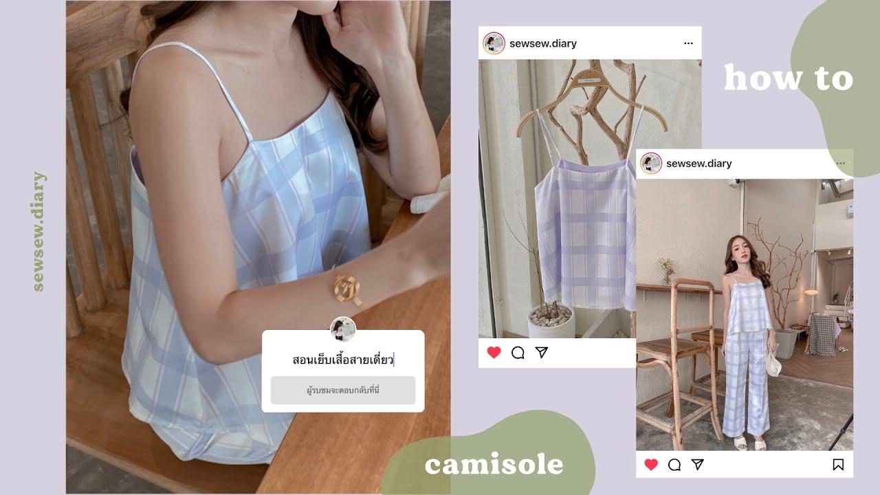 How to make Camisole สอนทำเสื้อสายเดี่ยวง่ายๆ ละเอียดมาก มือใหม่ก็ทำได้ ทำขายได้เลย Free!! Pattern