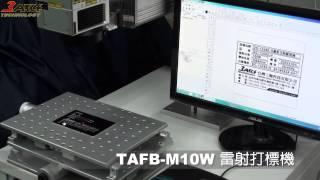 TAFB-TLS 雷射金屬打標雕刻機 Fiber Laser engraving