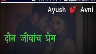 Ayush 💘 Avni | दोन जीवांच प्रेम Part 364 | Married Couples Spending Personal Time | Cute Love Story