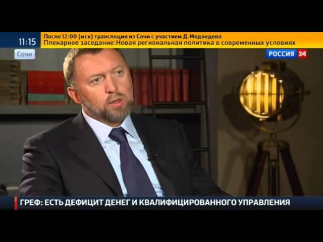 Олег Дерипаска о положении дел в российской экономике