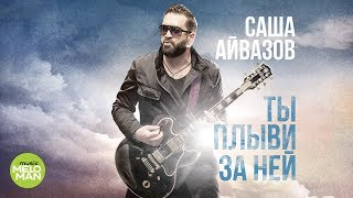 Саша Айвазов  - Ты плыви за ней (Official Audio 2018)