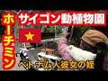 ホーチミンのサイゴン動植物園⑥ミニバスで動物園内を案内してもらう【第83話】