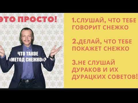 Тяжелое заикание, полное восстановление речи за 3 дня вместе с Романом Снежко