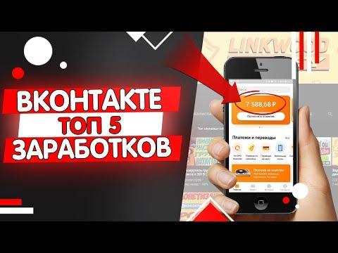 Топ 5 заработков во Вконтакте с вложениями