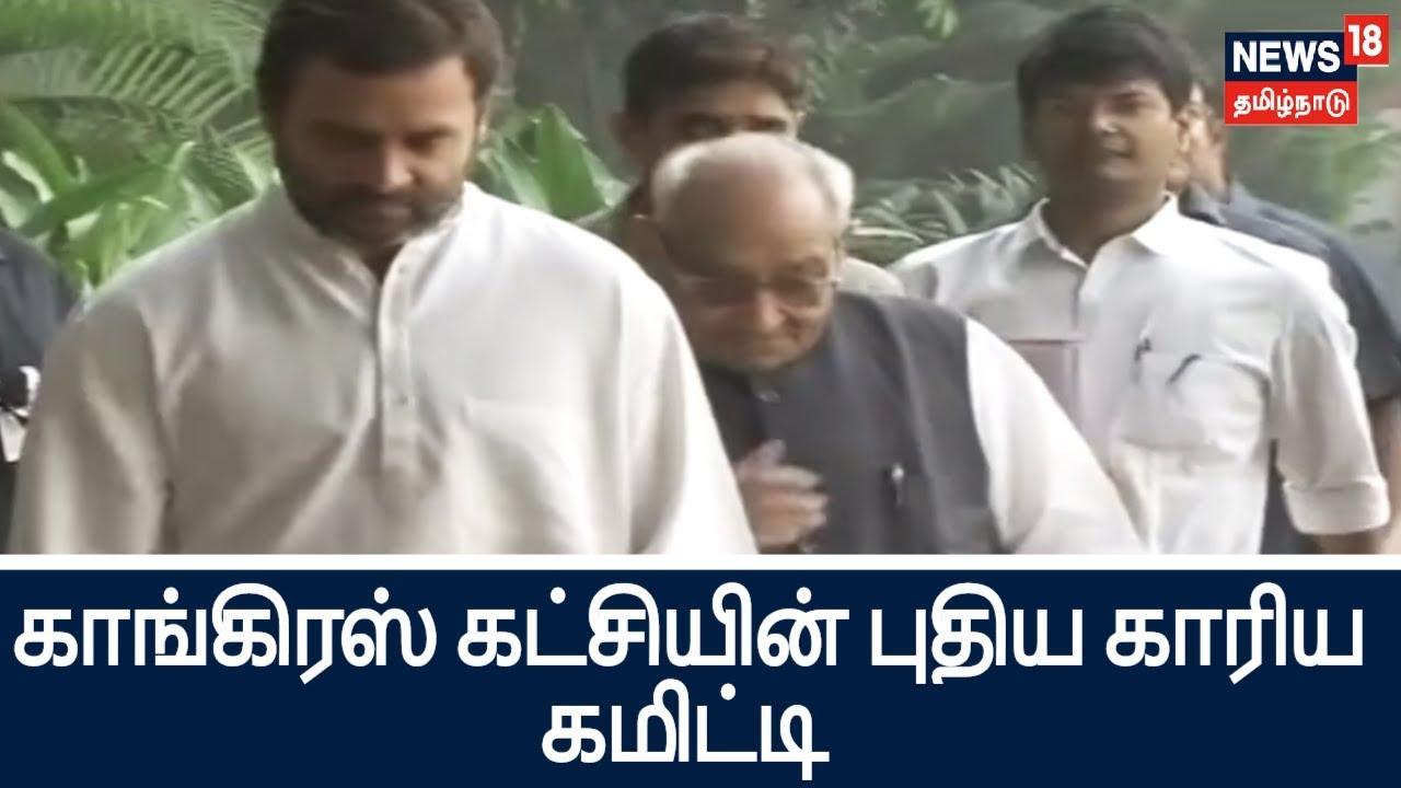 காங்கிரஸ் கட்சியின் புதிய காரிய கமிட்டியை ராகுல் காந்தி நியமித்தார்