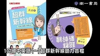 107國中英語超群新幹線一 曲目22