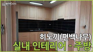 [편백마리] 복층 아파트 편백나무 실내 인테리어 - 주…
