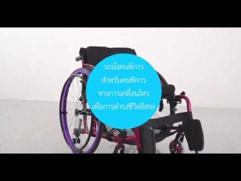 รถนั่งคนพิการสำหรับคนพิการทางการเคลื่อนไหว เพื่อการดำรงชีวิตอิสระ