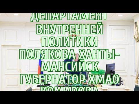 🔴 Уральский полпред готовится к визиту в самую северную часть ХМАО