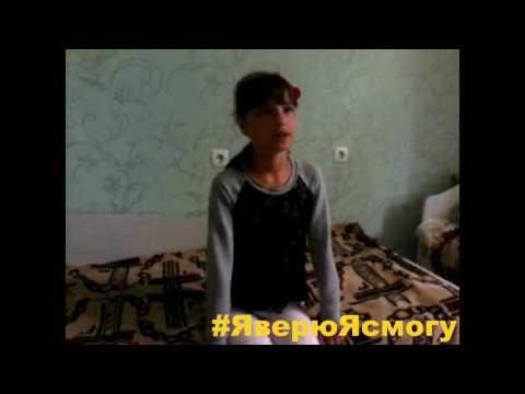 #ЯверюЯсмогу: Майя Кремезная, 10 лет, осколочное ранение спины, минно-взрывные травмы