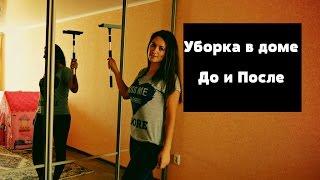 Уборка! До И После! Мотивирующее хоз видео(, 2015-12-27T04:30:01.000Z)