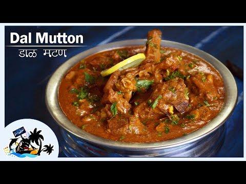 Dal Mutton | Koli Style Dal Mutton Recipe | Traditional Mutton Channa dal Curry | डाळ मटण