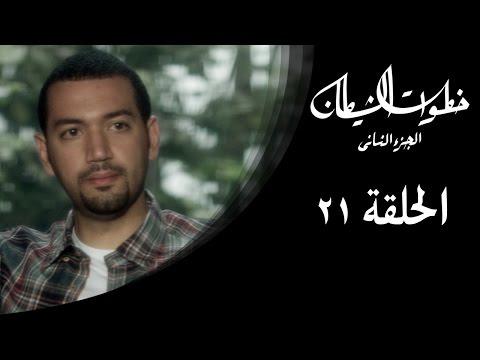 خطوات الشيطان 2 - الحلقة 21 - مع معز مسعود