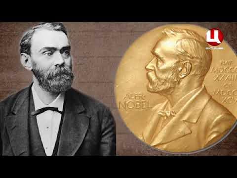 mistotvpoltava: 10 грудня – День Нобеля  Цікаві факти про Нобелівську премію