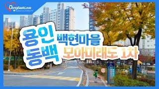 [#5 아파트 소개] 우리 아이에게 안전한 용인 동백 …
