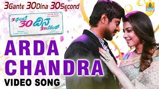 Arda Chandra HD Video Song - 3 Gante 30 Dina 30 Second | Arun Gowda, Kavya Shetty | V Sridhar