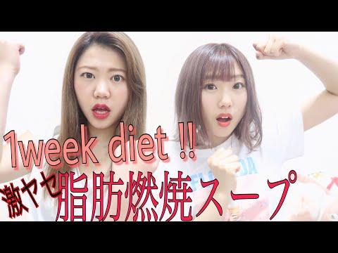 【1週間ダイエット】運動無しの脂肪燃焼スープでそんな簡単に痩せるの?