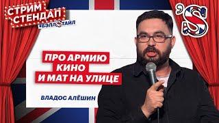 🔵 СТРИМ СТЕНДАП #БЭЛЛSТАЙЛ - ВЛАДОС АЛЁШИН