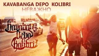 Download KAVABANGA DEPO  KOLIBRI - Неважно (NEW) Mp3 and Videos