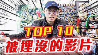 被埋沒的影片TOP 10