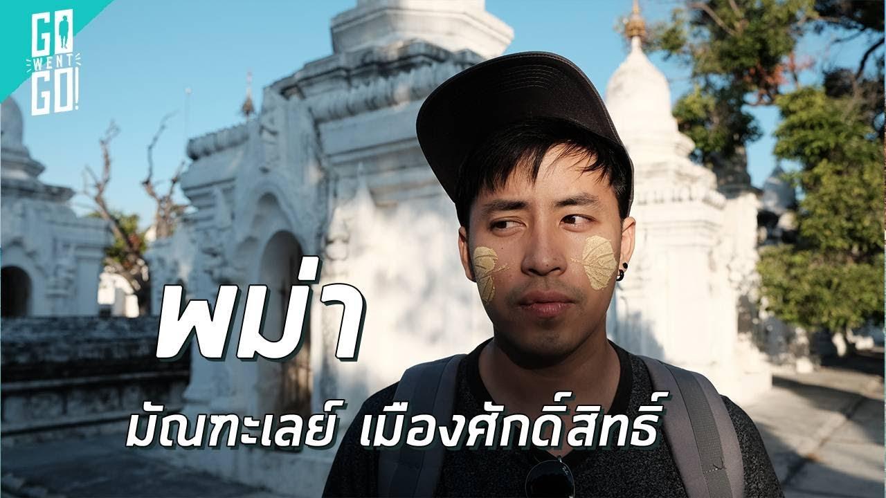 มัณฑะเลย์ เมืองศักดิ์สิทธิ์ พม่า | VLOG Gowentgo | Mandalay EP.1