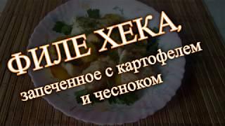 Филе хека, запеченное с картофелем и чесноком
