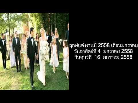 ฤกษ์แต่งงานปี 2558 เดือนมกราคม