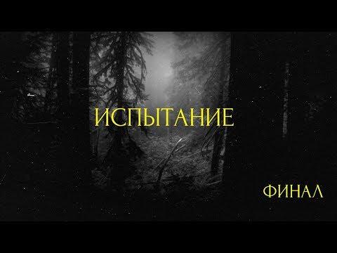 Страшные истории на ночь- Испытание (финал)