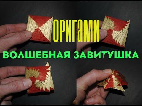 видео: оригами волшебная завитушка
