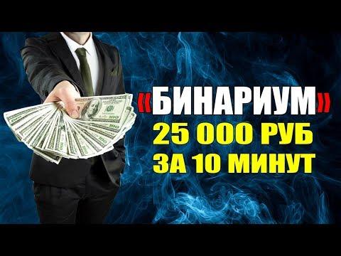 БИНАРНЫЕ ОПЦИОНЫ - 25.000 РУБЛЕЙ ЗА 10 МИНУТ! КАК ТОРГОВАТЬ НА БИНАРНЫХ ОПЦИОНАХ? БРОКЕР БИНАРИУМ