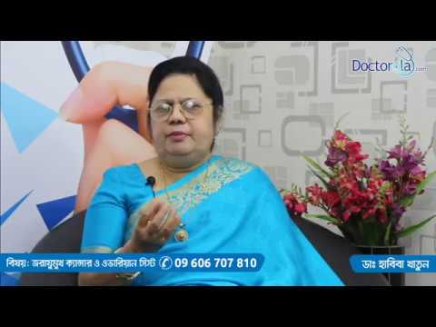 Ovarian Cyst and Polycystic Ovarian Syndrome (PCOS) in Bangla
