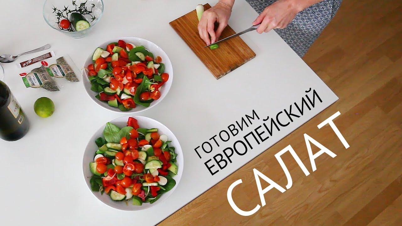Овощной вегетарианский салат
