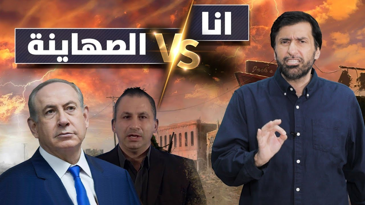حرب شرسة ضدي من الصهاينة والحزب الكوهيني د.عبدالعزيز الخزرج الأنصاري