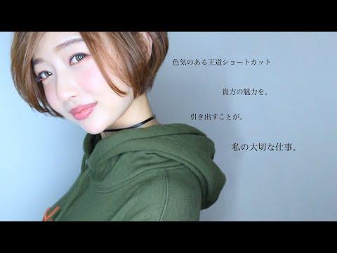 2019年秋冬ショートヘア 前髪長めショート Nor-Su
