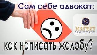 видео Жалоба на следователя