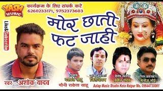 Mor Chhati Fat Jahi   Singer -  Ashok Yadav   Music Composer - Jeetendriyam   Producer-Yashwant Sahu