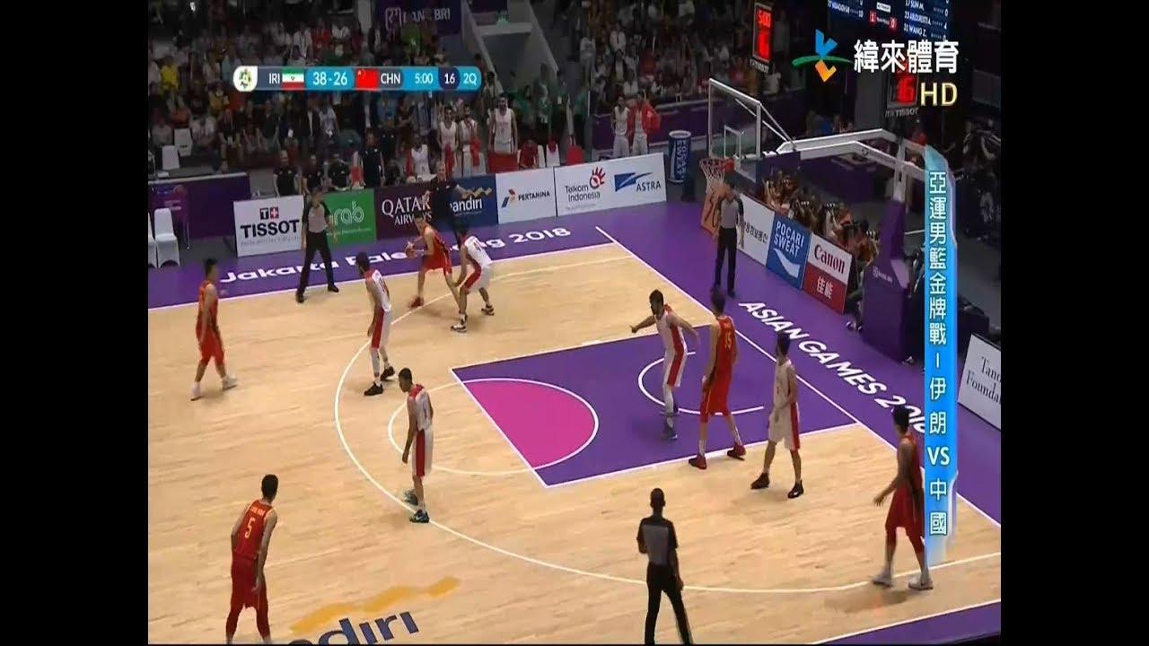 2018亞運男籃金牌戰 伊朗vs中國(緯來體育) - YouTube
