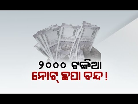 Govt Indicates Printing Of Rs 2000 Notes Stopped For Now