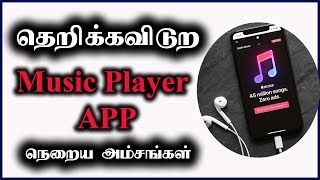 Best Music Player App for Android in Tamil    Android Apps in Tamil screenshot 5