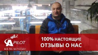 Отзыв Александра об автосервисе Автопилот(, 2015-10-05T06:18:56.000Z)