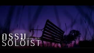 กรรม - SOLOIST