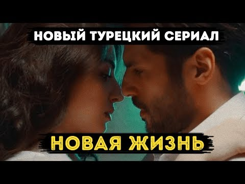 НОВАЯ ЖИЗНЬ / YENI HAYAT (2020) ПО РЕМЕЙКУ ФИЛЬМА ТЕЛОХРАНИТЕЛЬ!