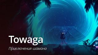 Towaga - приключения шамана